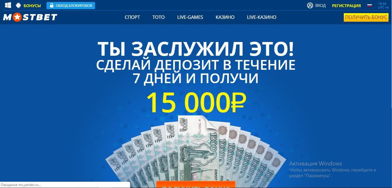 15000 за регистрацию в мостбет