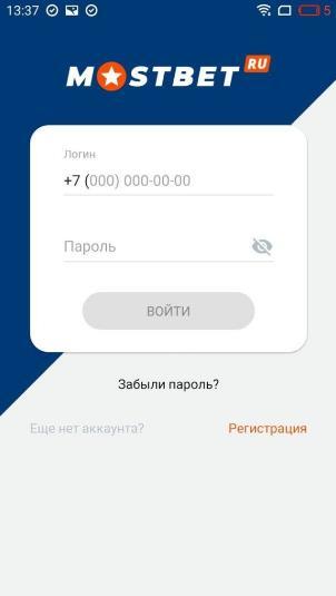 Вход в учетную запись с приложения