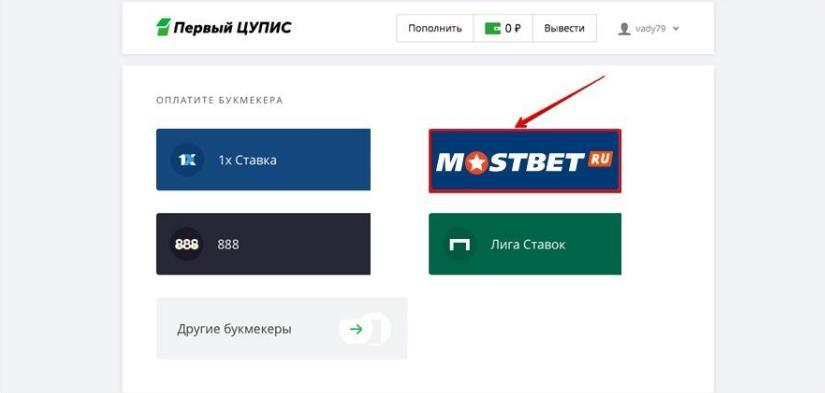 Подключение к аккаунту мостбет на сайте первого ЦУИПИС