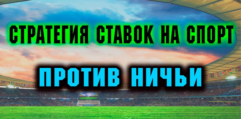 стратегии betfair футбол против ничьих