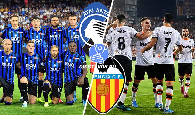 Прогноз и ставка на матч Аталанта-Валенсия 19 февраля 2020